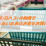 LOHACO(ロハコ)はポイントサイト経由がオトク!サイト比較【2020年10月版】