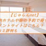 じゃらんnetで国内ホテルや宿の予約で得するポイントサイト経由!口コミ評判も(2020年7月版)