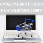 TSUKUMO(ツクモ)ネットショップをポイントサイト経由でお得に利用する方法